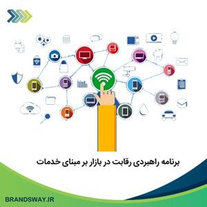 5-برنامه راهبردی رقابت در بازار بر مبنای خدمات